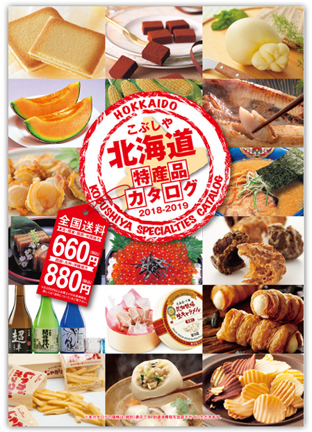 北海道特産品カタログ|北海道のお土産(おみやげ)総合ショップ