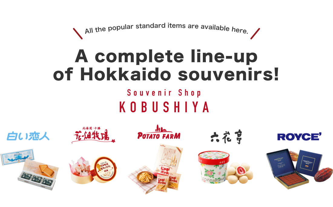 All the popular standard items are available here. A complete line-up of Hokkaido souvenirs!