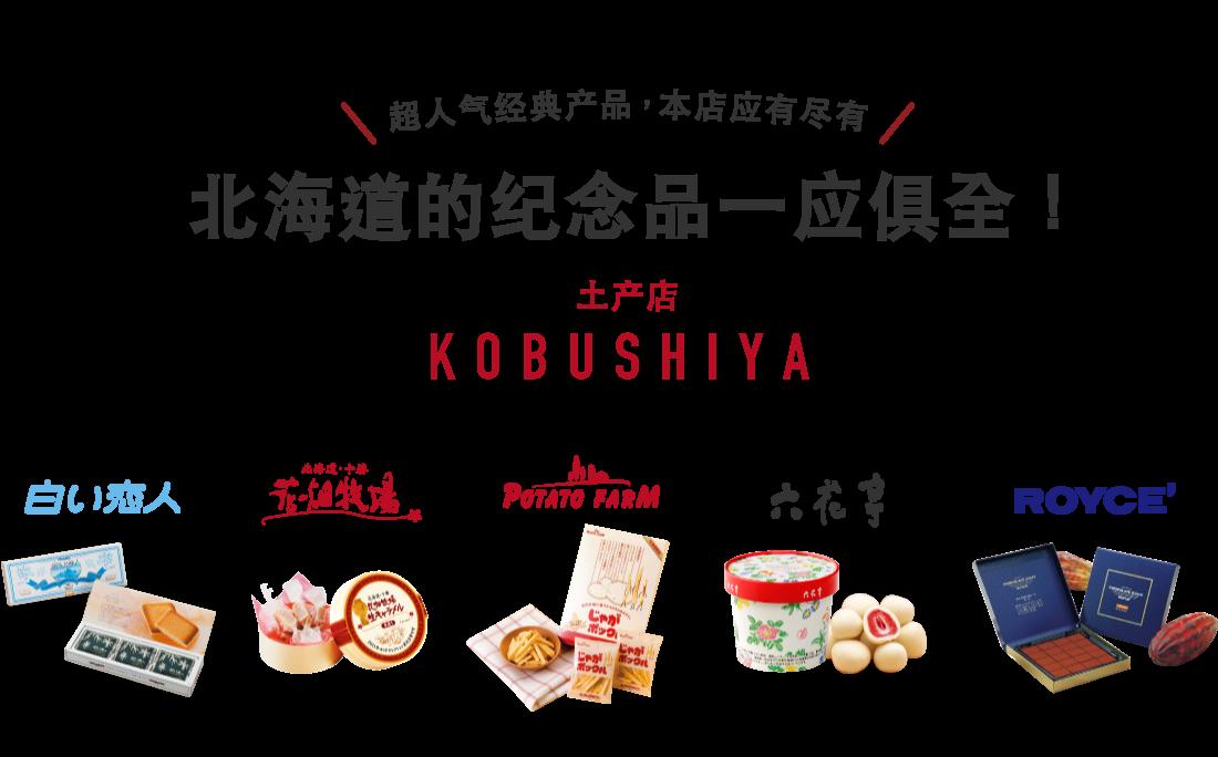 超人气经典产品,本店应有尽有 北海道的纪念品一应俱全!