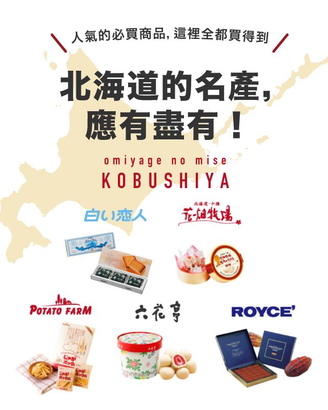 氣的必買商品,這裡全都買得到 北海道的名產,應有盡有!