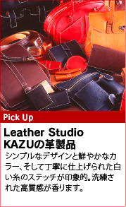Leather Studio KAZUの革製品