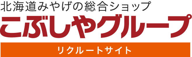 北海道みやげの総合ショップこぶしやグループ リクルートサイト